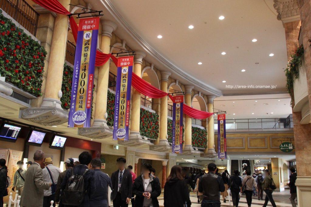 東京競馬場 3階
