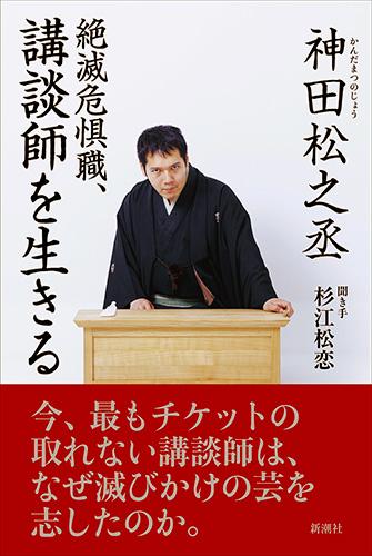 新潮社「絶滅危惧職、講談師を生きる」表紙