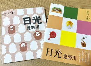 「タビハナ」と「ココミル」日光・鬼怒川編を比較!JTBパブリッシングの新旧ガイド本