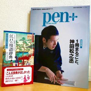 神田松之丞推薦「江戸の用語辞典」は落語・講談のおともに