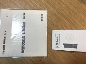 一龍斎貞水先生 連続講談の会のスタンプカード